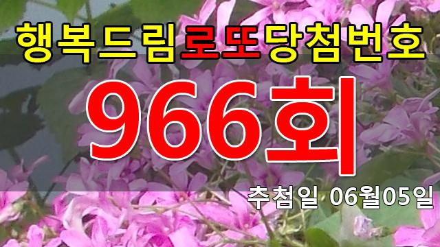 로또966회당첨번호 안내
