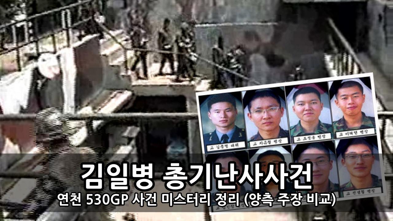 김일병 총기난사사건 - 연천 530GP 사건 미스터리 정리 (양측 주장 비교)