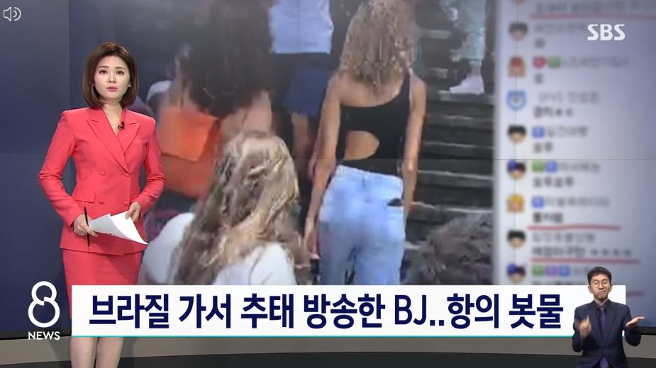 BJ 시조새 브라질 가서 한 너무 충격적인 행동(+반응 나이 인스타 프로필 빵귤)