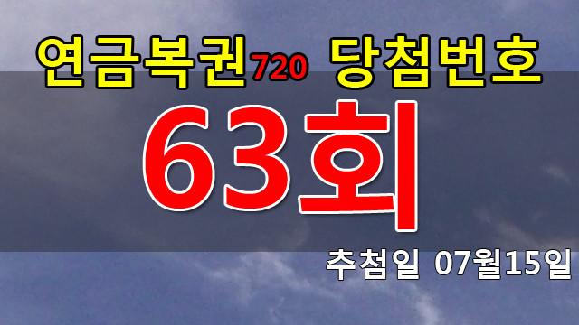 연금복권63회당첨번호 안내
