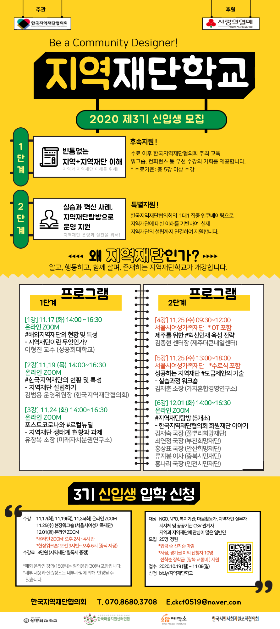 [안내] 한국지역재단협의회 | 2020 제 3기 지역재단학교 BE A COMMUNITY DESIGNER!
