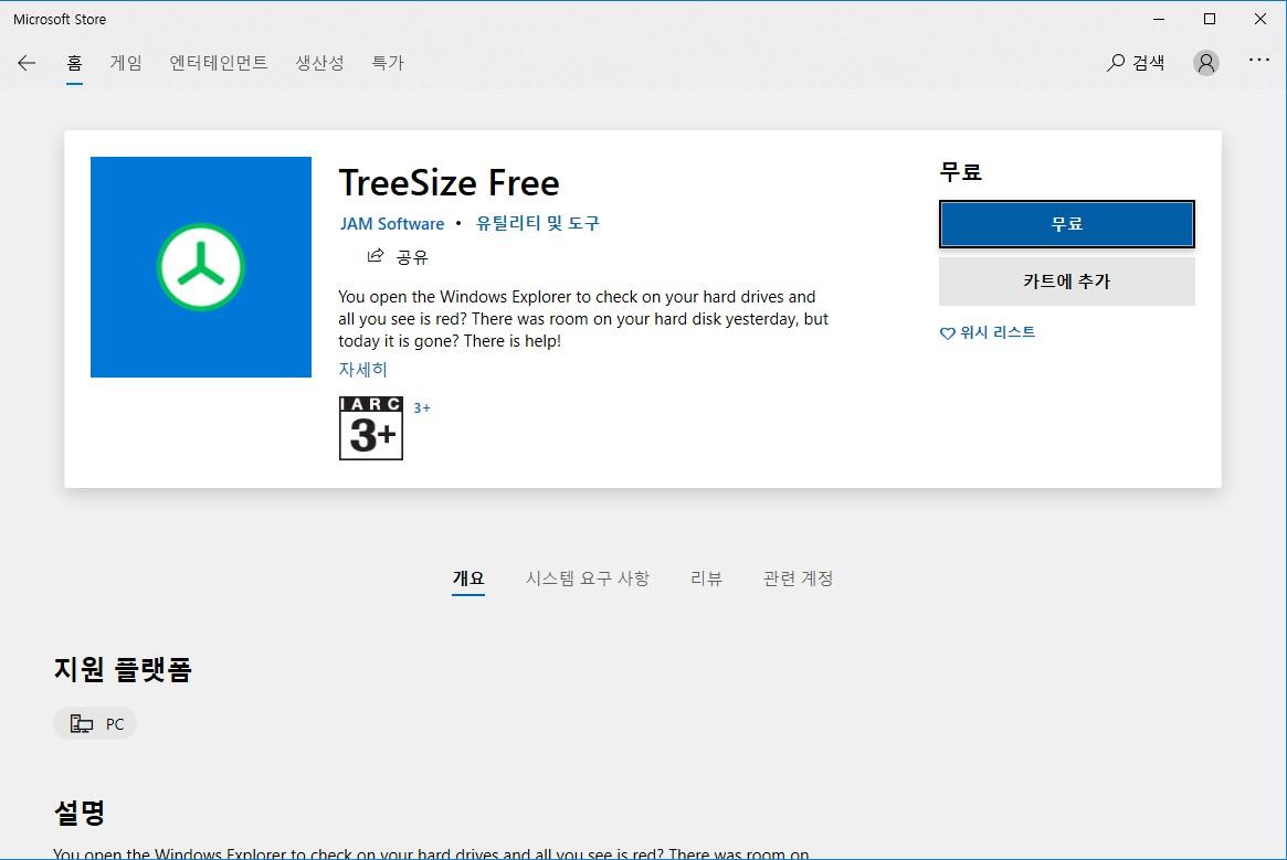 윈도우10 폴더 용량 보는 방법 - TreeSize