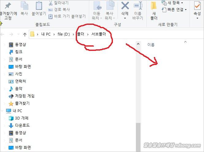 윈도우10 실행창에서 c 드라이브 D드라이브 폴더 띄우기