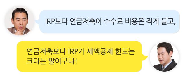 연금저축펀드-IRP-비교