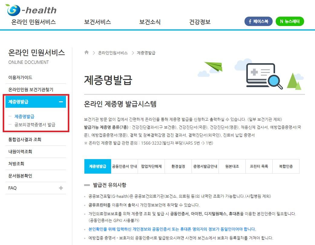 보건증 인터넷발급