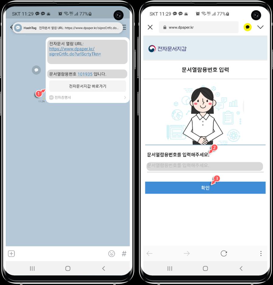 카카오톡 전자문서 열람 전송