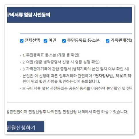증명서 구비서류 열람 사전동의서