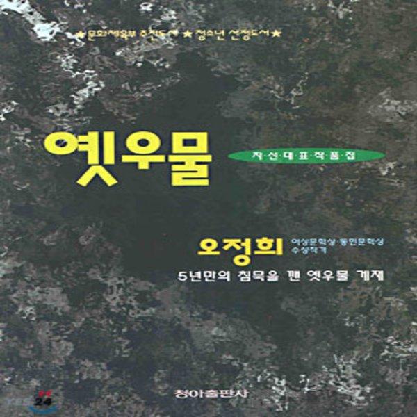 [독서] 오정희의 소설 - 옛우물