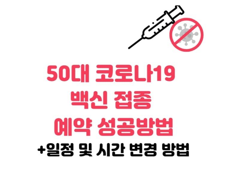 50대 코로나19 백신 접종 기간 일정(+사전예약 성공방법 51세,52세~ 59세 )