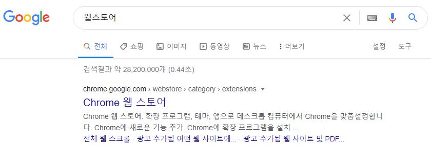 웹스토어-검색하기