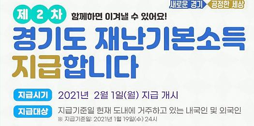경기도 2차 재난지원금 신청 관한 이미지구