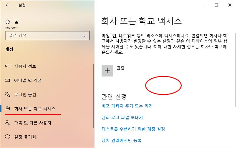 윈도우10_조직계정