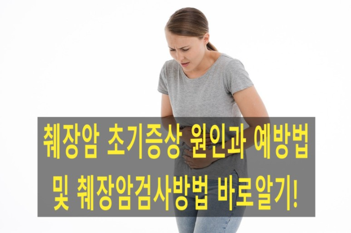 췌장암초기증상