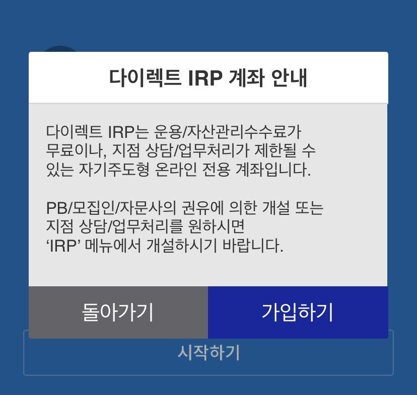 삼성증권 irp 9