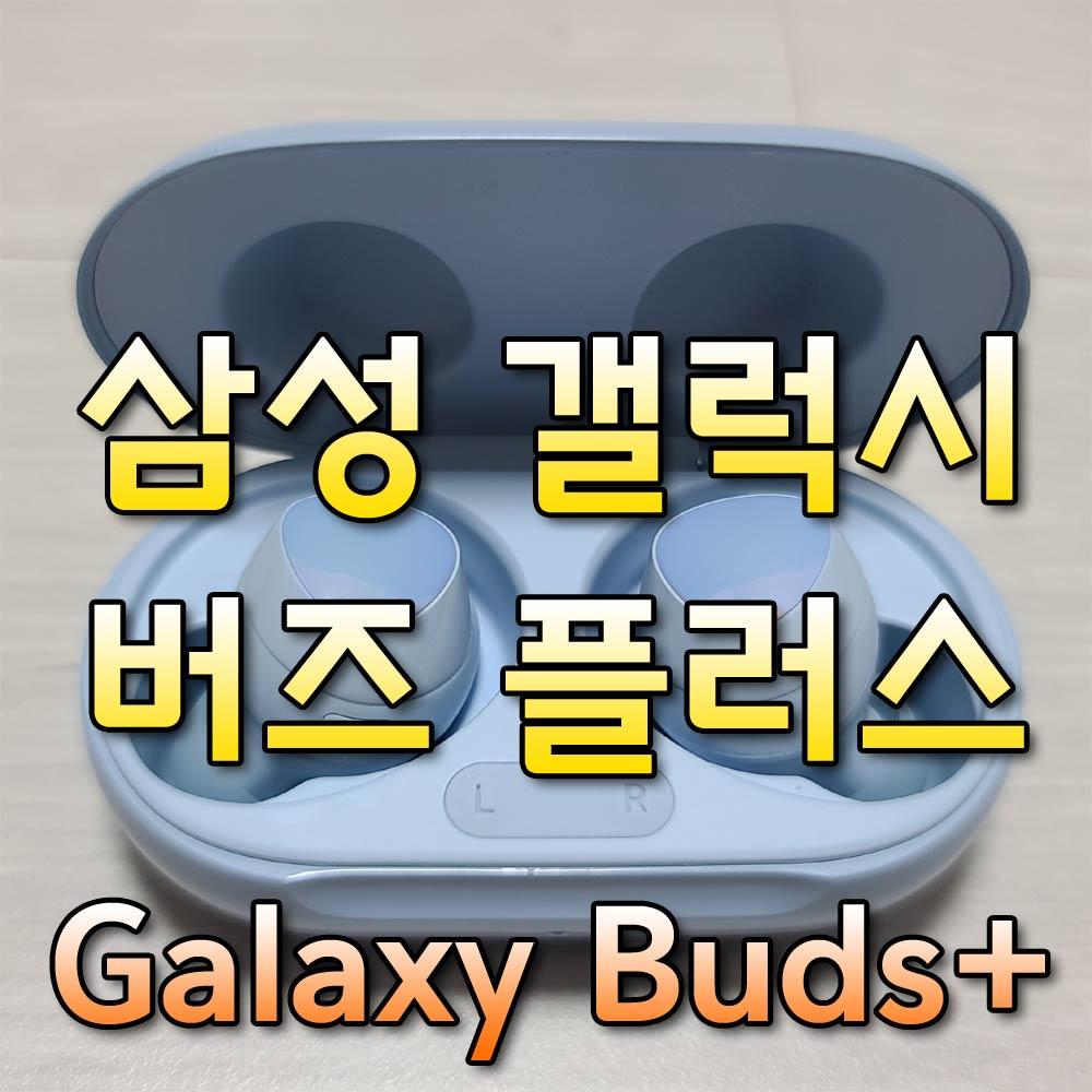 삼성갤럭시버즈플러스