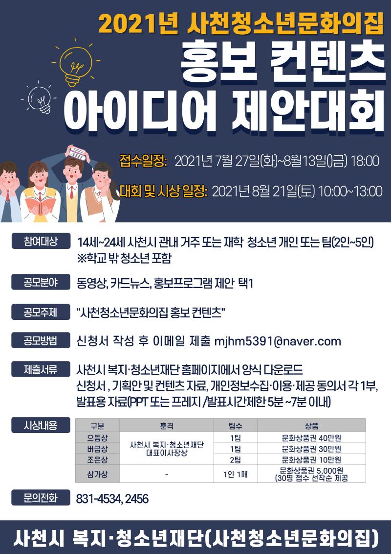 청소년문화의집, 홍보컨텐츠 아이디어 제안대회 개최