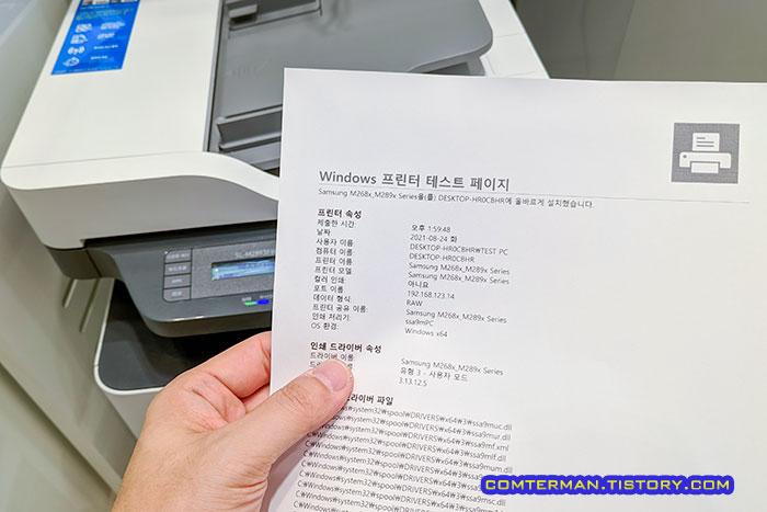 Windows 프린터 테스트 페이지