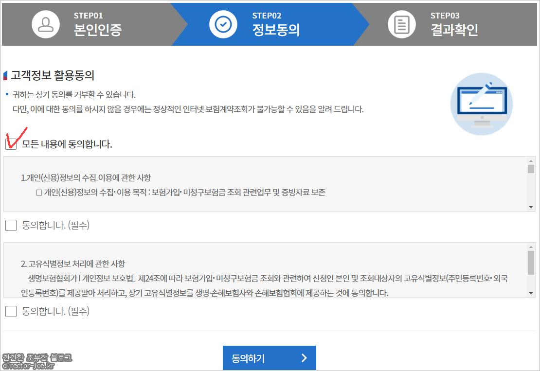 내보험찾아줌 조회 동의 페이지