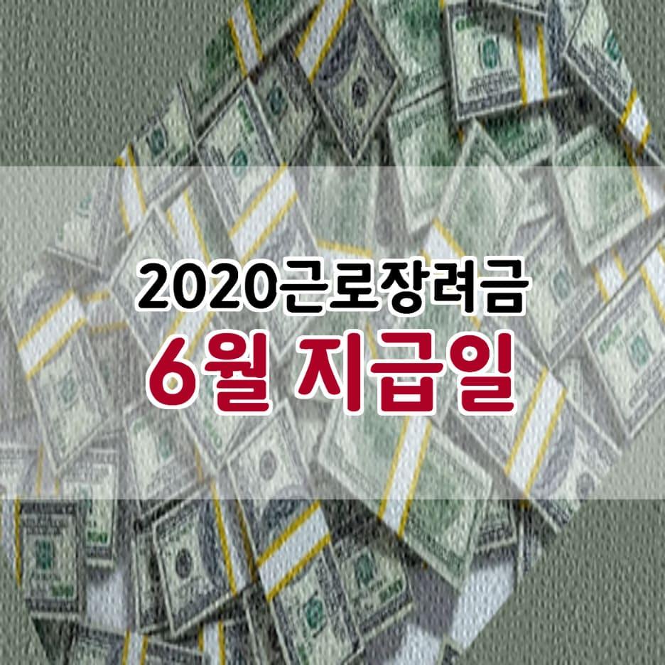 2020근로장려금 6월 지급일