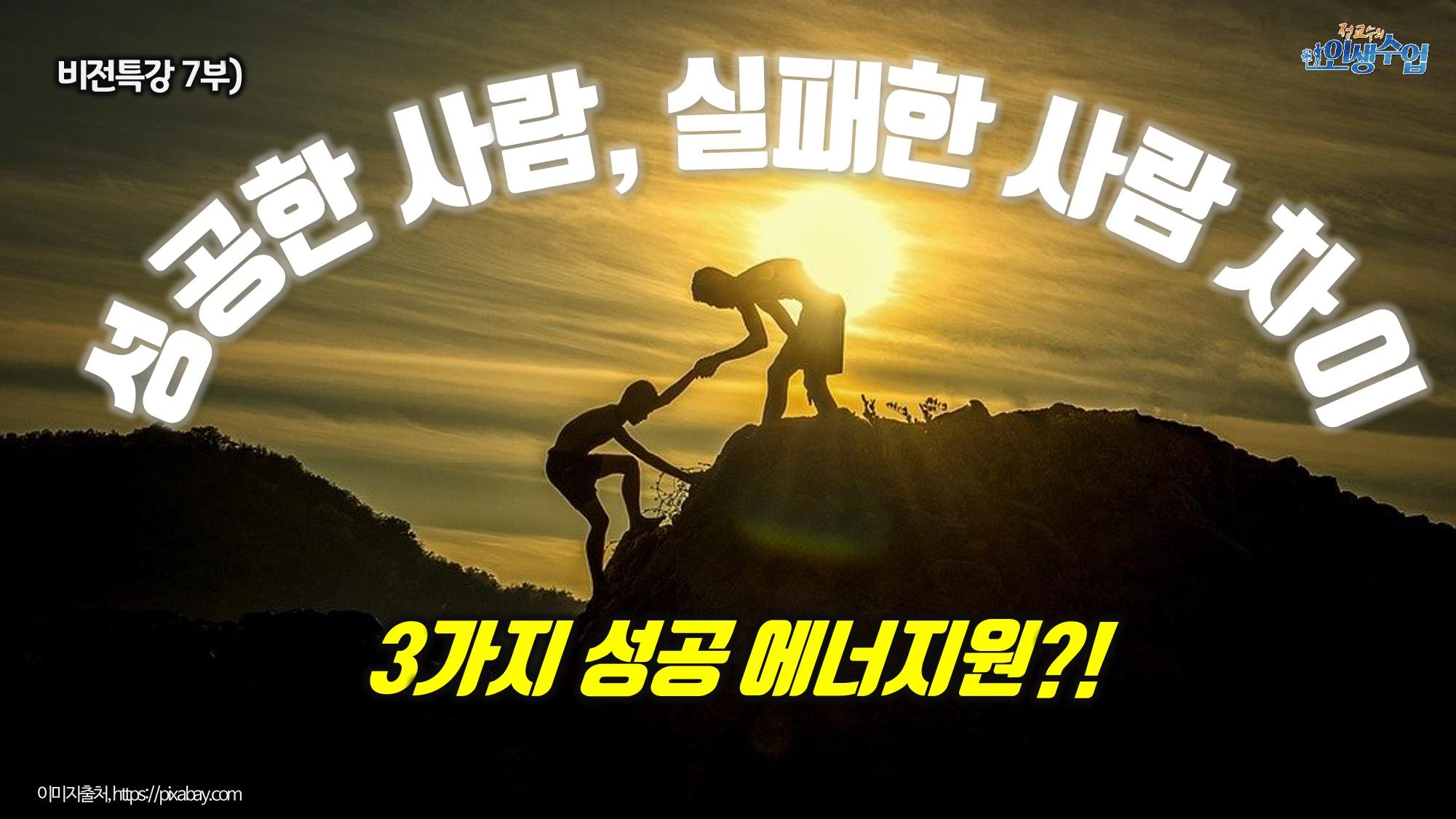 비전특강7부) 성공하는 사람과 실패하는 사람의 차이(비전달성과 성공으로 나아가는 3가지 에너지원?!)