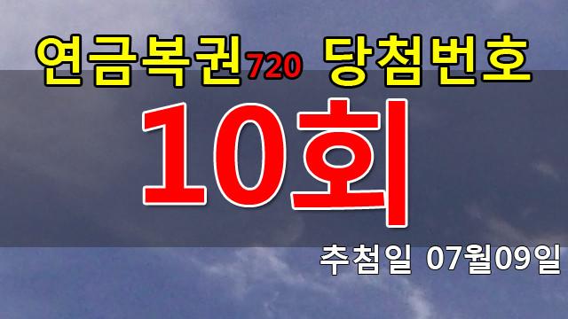 연금복권10회당첨번호 안내