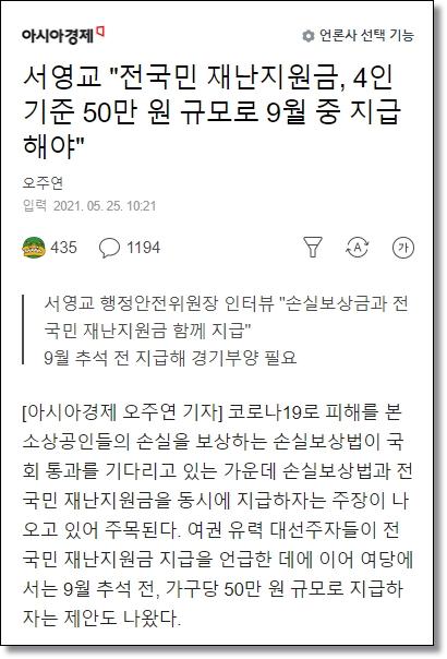 아시아경제-기사-서영교-전국민-5차-지난지원금-50만원-9월
