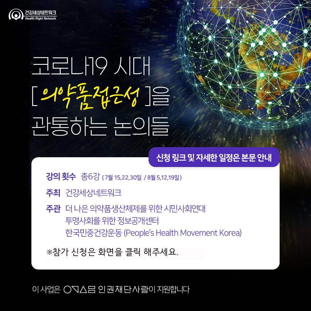 <코로나19 시대 의약품 접근성을 관통하는 논의들> 간담회 개최