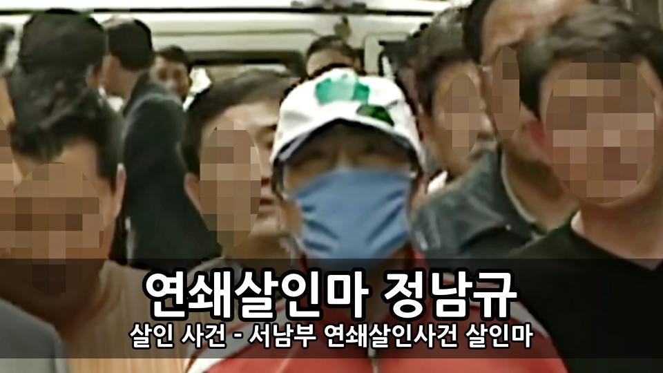 연쇄살인마 정남규 살인 사건 - 서남부 연쇄살인사건 살인마