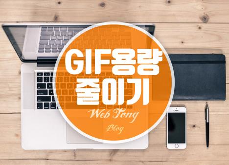 GIF 용량 줄이기