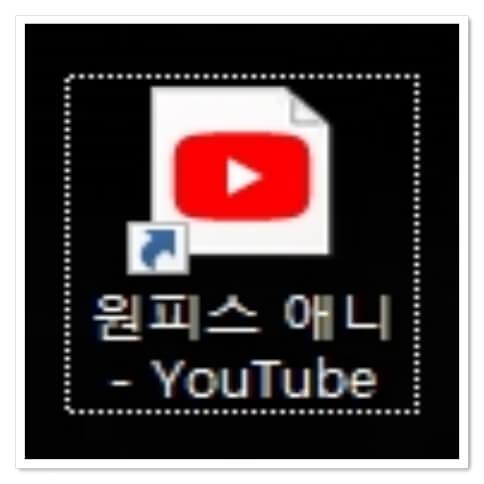 유튜브 사이트 바로가기 이동