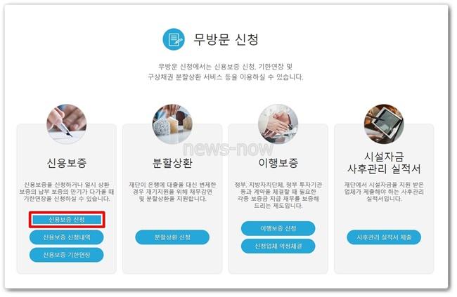 서울신용보증재단 대출