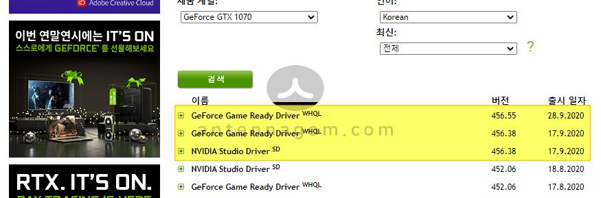 NVIDIA 드라이버 다운로드 1