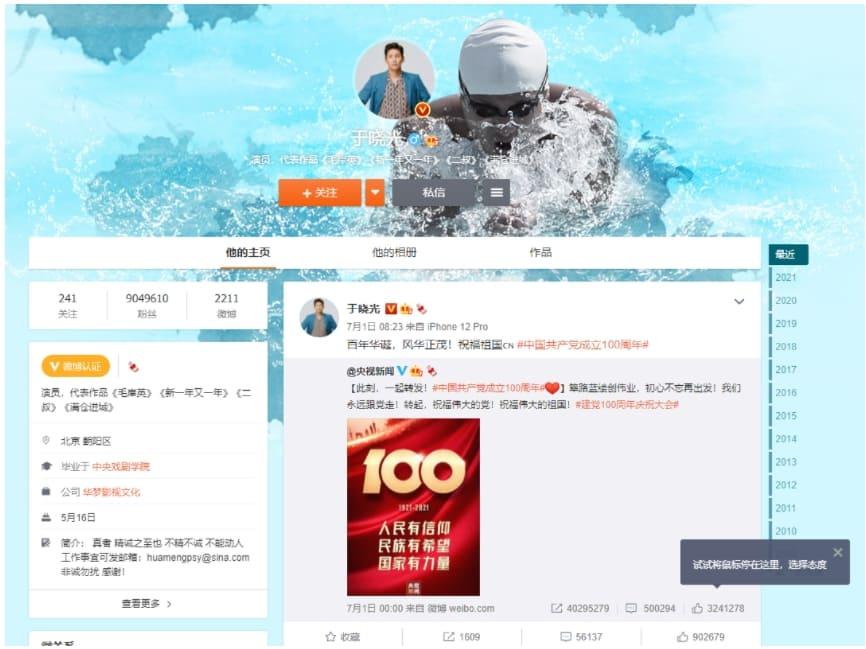 우효광 바람 불륜 의혹 충격적인 과거 폭로 불화설 폭로 글(+영상 웨이보 주소)