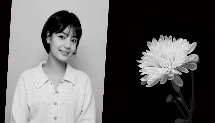 '학교 2017' 배우 송유정 23일 사망…향년 26세