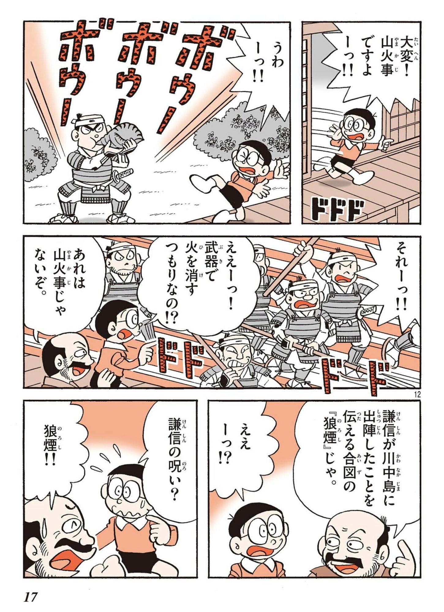 도라에몽 일본 인물전 샘플1