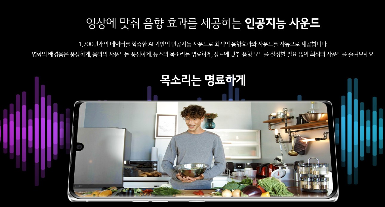 LG 벨벳 음향 기능