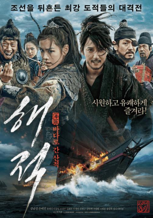 해적 포스터