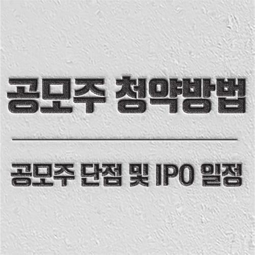 공모주 청약 방법 및 IPO일정 정리 사이트 소개한 콘텐츠입니다.