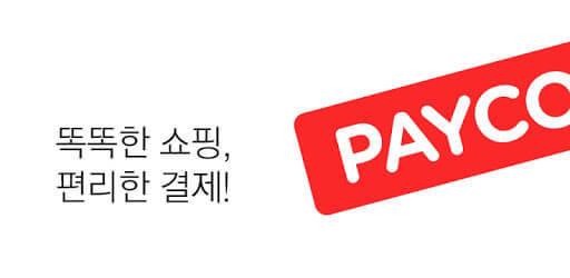 페이코 소액대출