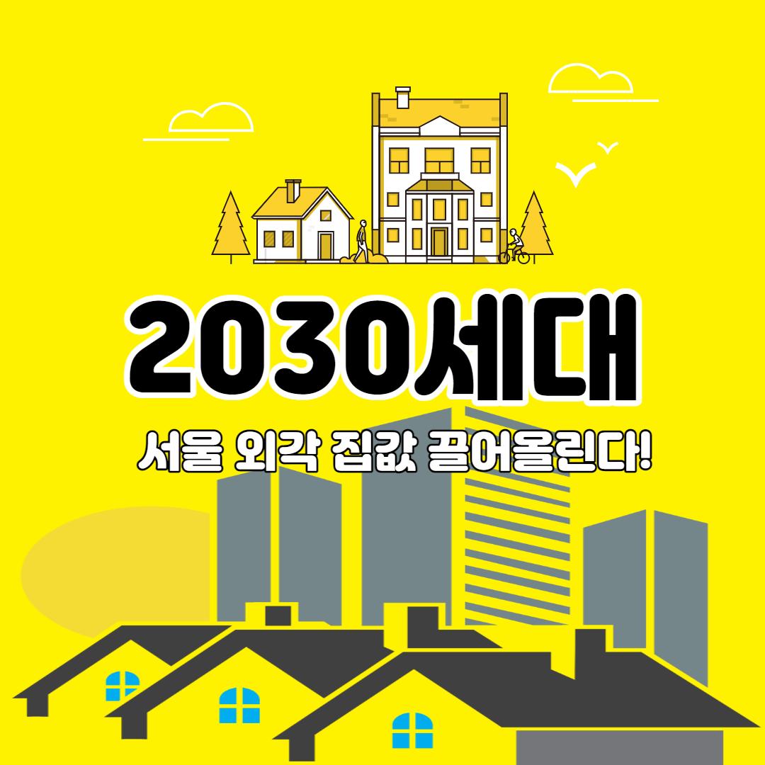 2030세대 서울외각 집값 끌어올리고 있다