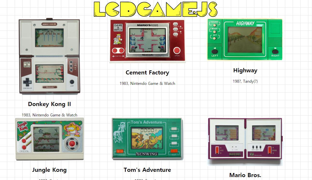 LCD 액정 게임기 사이트