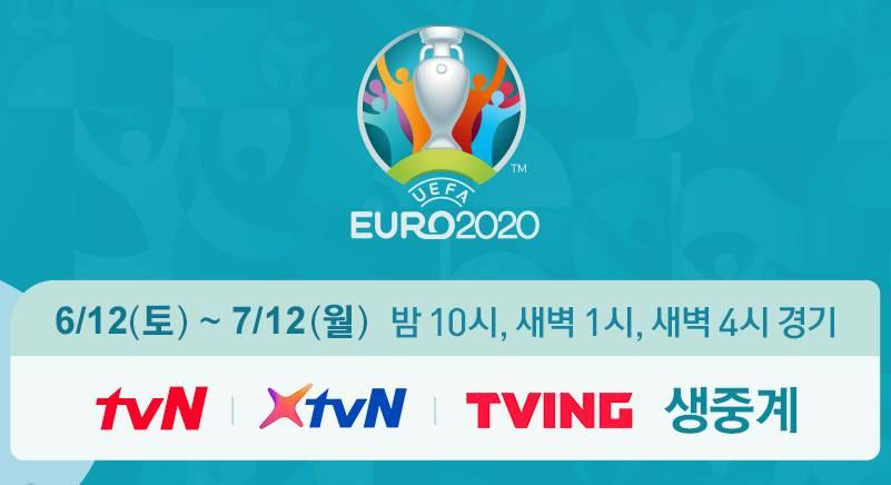 유로2020 TVN 중계
