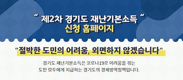 경기도 2차 재난지원금 신청 홈페이지 관련 이미지
