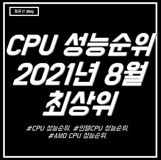 CPU 성능순위