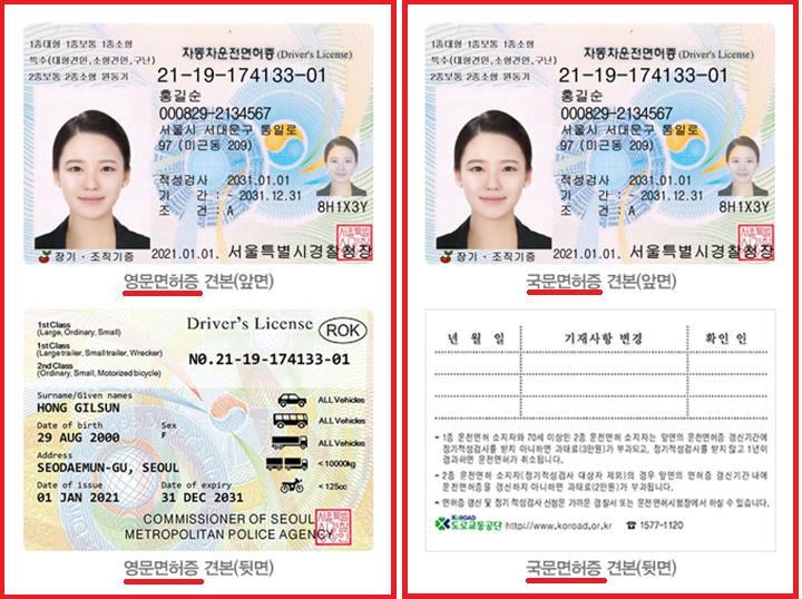 면허증-재발급-방법-7