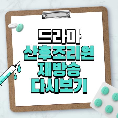 드라마 산후조리원 재방송 및 다시보기 등장인물