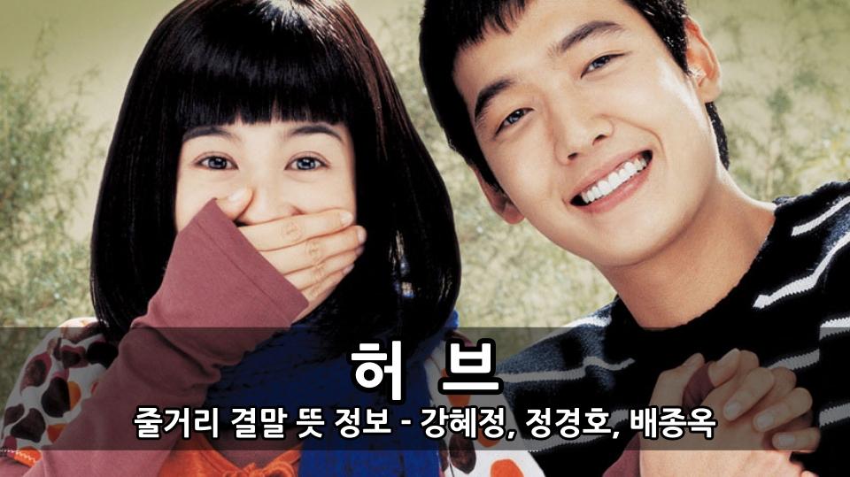 영화 허브 줄거리 결말 뜻 정보 - 강혜정, 정경호, 배종옥