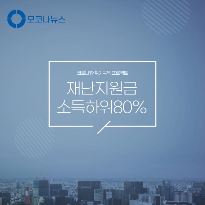 재난지원금-소득하위-80%