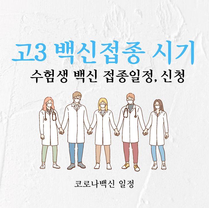 고3 백신접종