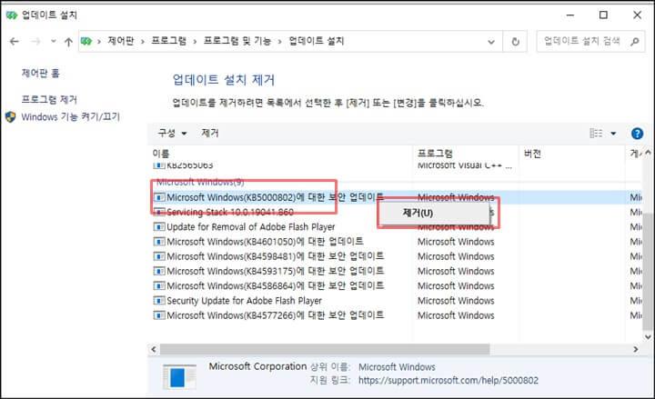 마이크로소프트-윈도우-KB5000802-파일삭제